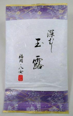 Gyokuro Hoshino - 50g